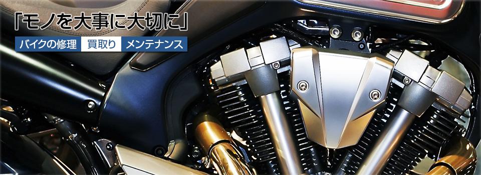 バイクの修理、買取り、メンテナンスなら埼玉県川口市のバイク屋クレブにお任せください。